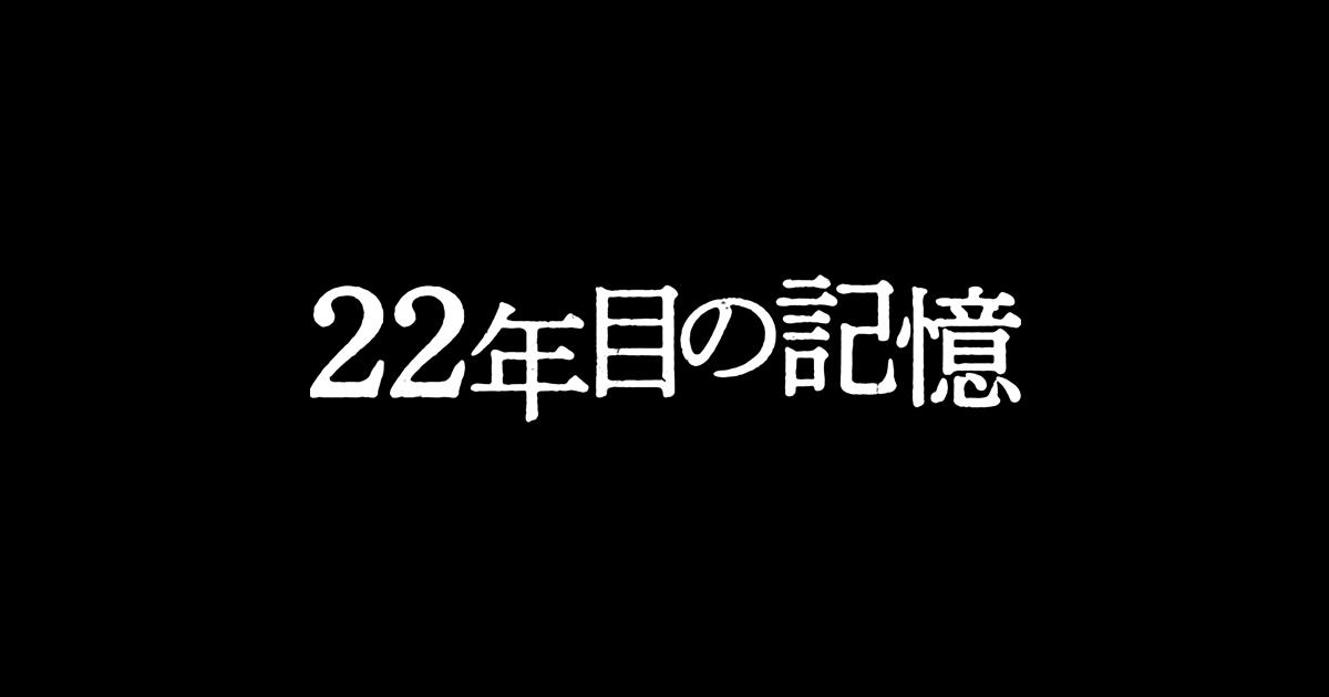 画像: 映画『22年目の記憶』公式サイト