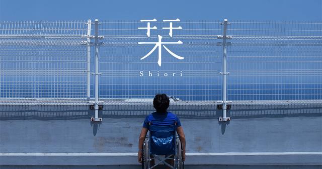画像: 映画「栞」公式サイト 2018年10月26日(金)公開