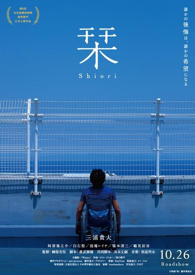 画像: ©栞製作委員会