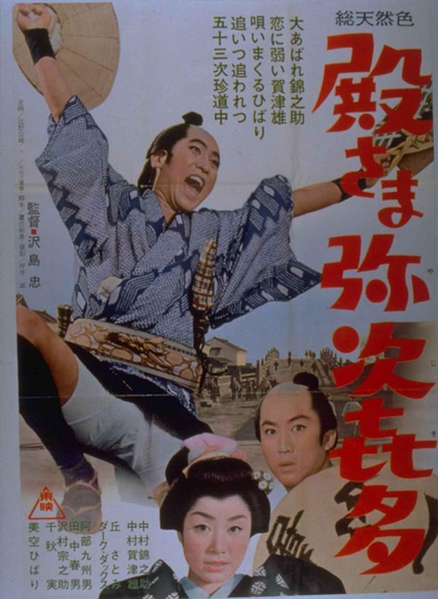 画像1: (C)東映