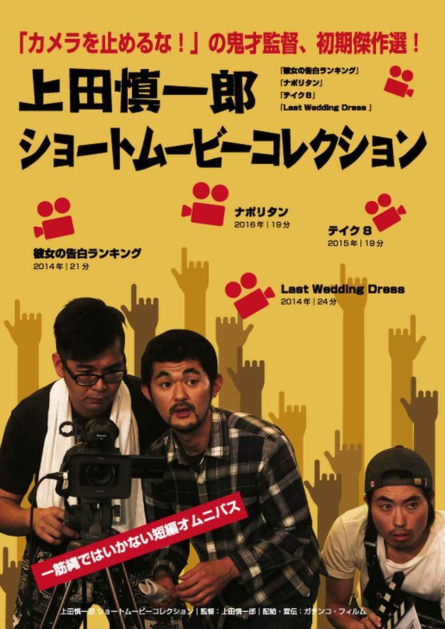 画像: 『上田慎一郎ショートムービーコレクション』へ応援メッセージ!