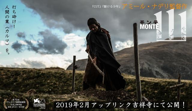 画像: monte-movie.com