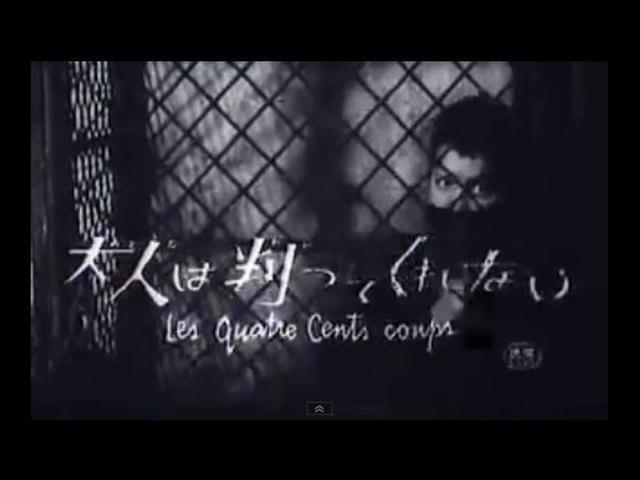 画像: 「大人は判ってくれない」Les Quatre cents coups(1959仏) youtu.be