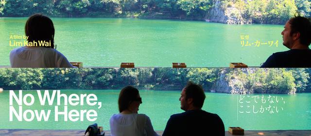 画像: リム・カーワイ監督作品 どこでもない、ここしかない |  a Lim Kah-Wai film No Where, Now Here
