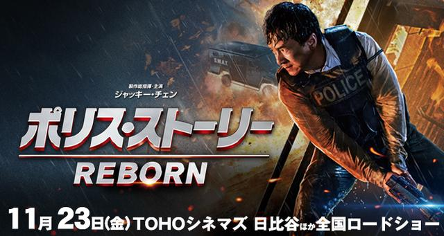 画像: 映画『ポリス・ストーリー REBORN』公式サイト