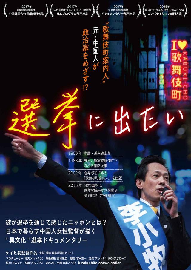 """画像1: """"歌舞伎町案内人"""" 元・中国人が政治家をめざす!? 彼が選挙を通じて感じたニッポンとは?"""