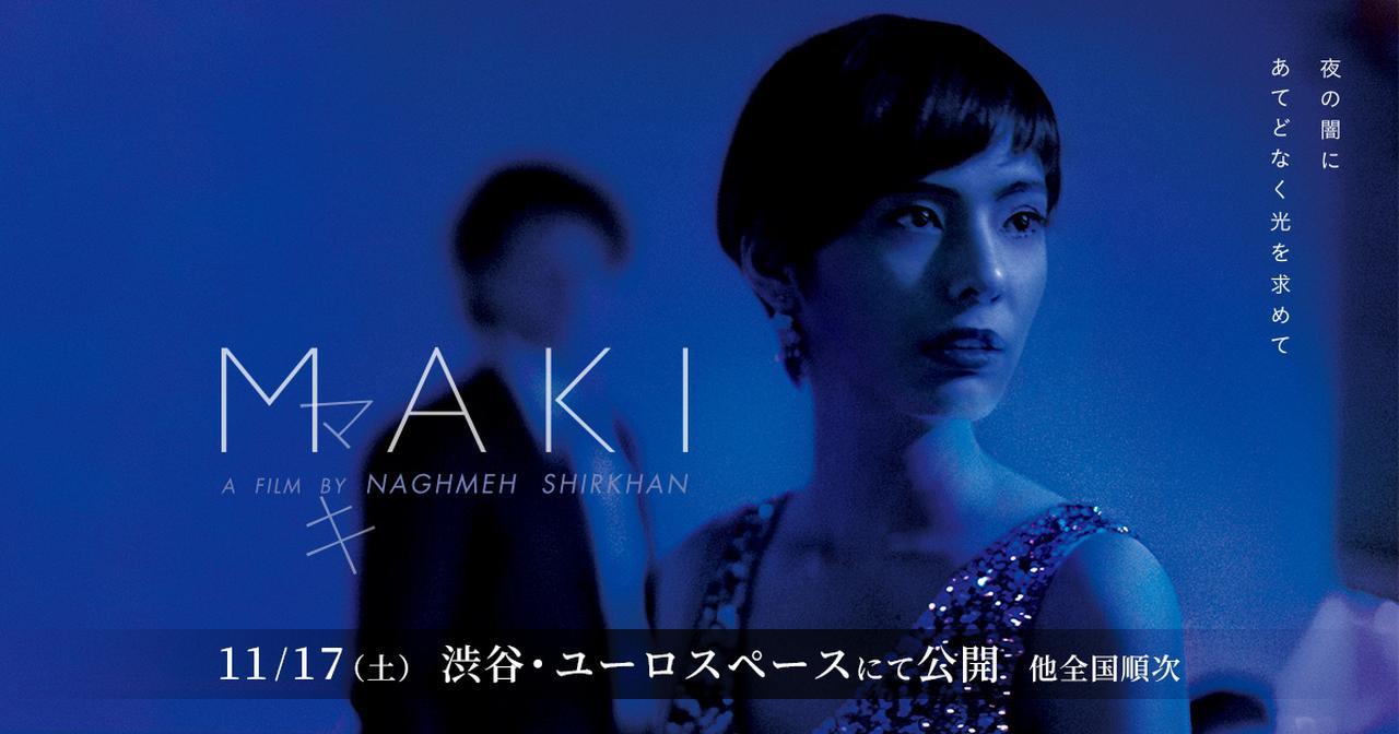 画像: 映画『MAKI マキ』公式サイト