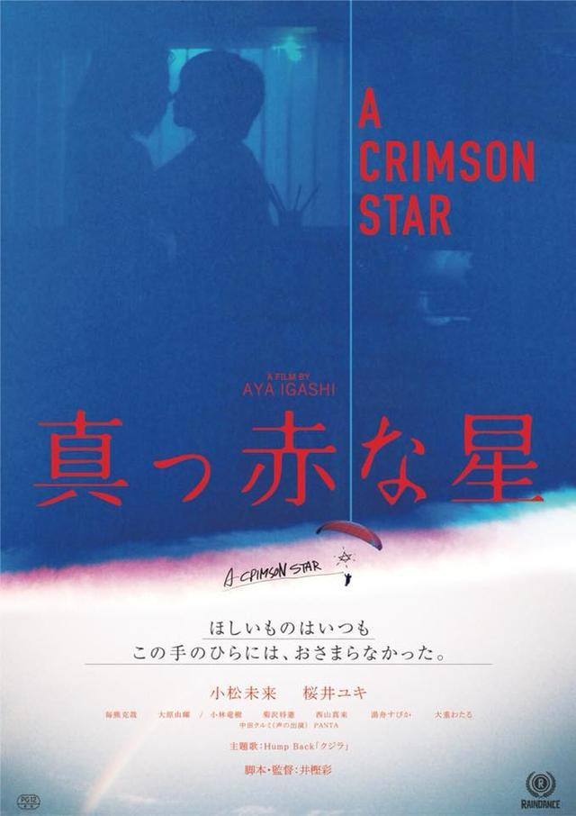 画像1: ©「真っ赤な星」製作委員会