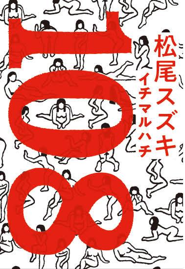 画像: 松尾スズキの30周年は自身が「愛とエロス」のカオスの中でのたうちまわる-監督・脚本・主演の『108~海馬五郎の復讐と冒険~』を発表!同名小説も発表!