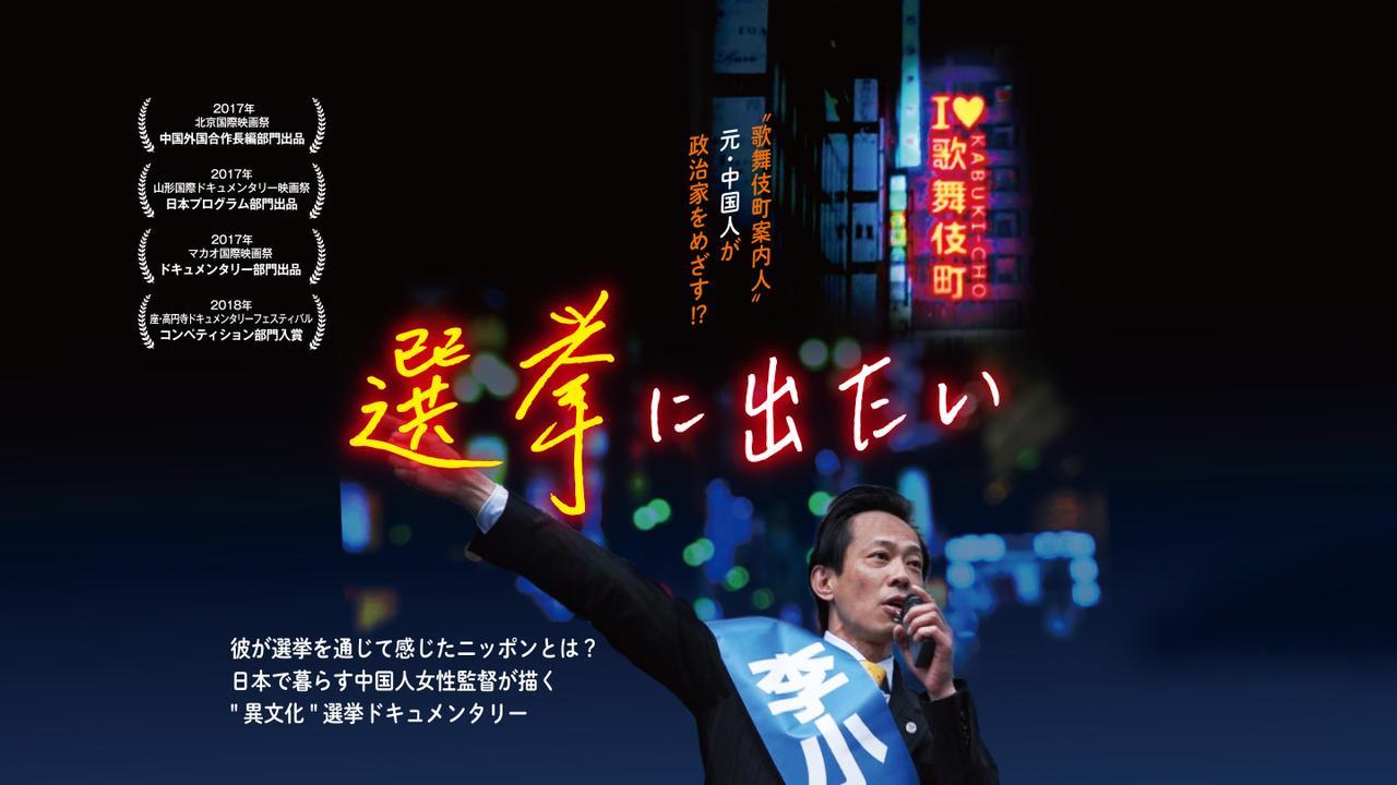 画像: 映画『選挙に出たい』公式サイト