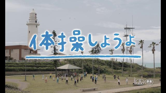 画像: 映画『体操しようよ』予告篇 youtu.be
