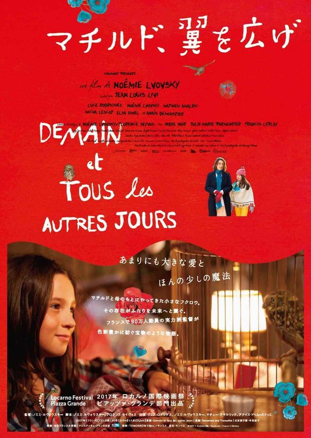 画像1: © 2017 F Comme Film / Gaumont / France 2 Cinéma