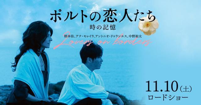 画像: 映画『ポルトの恋人たち 時の記憶』公式サイト