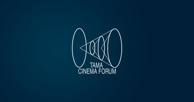 画像: 第28回映画祭TAMA CINEMA FORUM