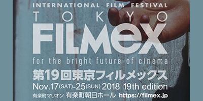 画像: 第19回「東京フィルメックス」   映画の未来へ