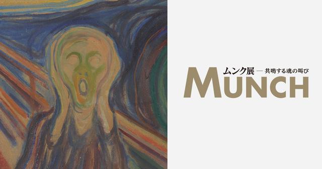 画像: 【公式】ムンク展ー共鳴する魂の叫び