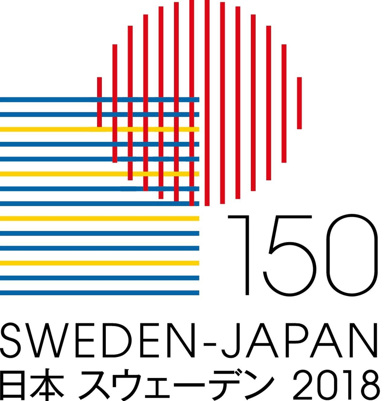 画像: 日本・スウェーデン外交関係樹立150周年 スウェーデン映画への招待 | 国立映画アーカイブ