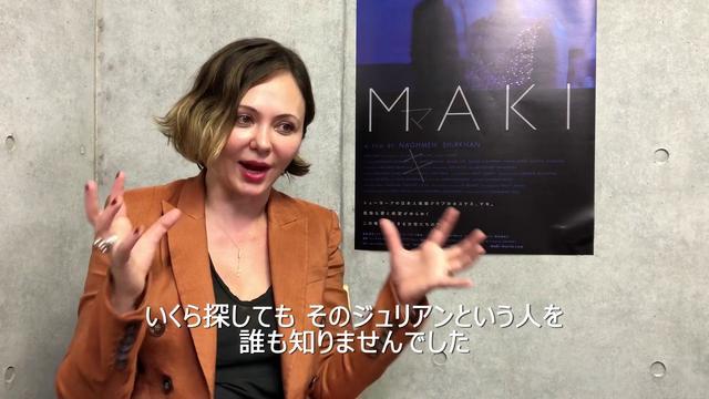 画像: NYの日本人社会を描いた映画『MAKI マキ』ナグメ・シルハン監督インタビュー youtu.be