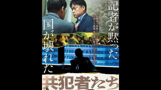 画像: 映画『共犯者たち』本予告編 youtu.be
