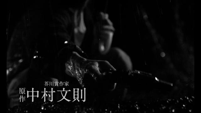 画像: 主演:村上虹郎/中村文則:原作/プロデュース:奥山和由/監督:武正晴『銃』予告 youtu.be