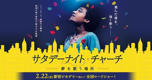画像: 映画『サタデーナイト・チャーチ -夢を歌う場所-』2.22(金)新宿ピカデリー他にて、全国ロードショー!