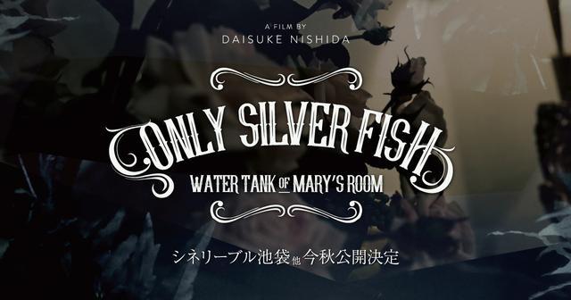 画像: 映画 『ONLY SILVER FISH | オンリーシルバーフィッシュ』
