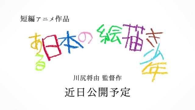 画像: 「PFFアワード2018」 準グランプリ!下北沢映画祭グランプリ!『ある日本の絵描き少年』予告編 youtu.be
