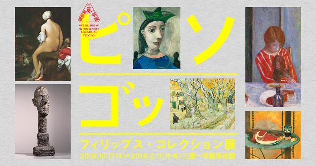 画像: フィリップス・コレクション展|三菱一号館美術館(東京・丸の内)