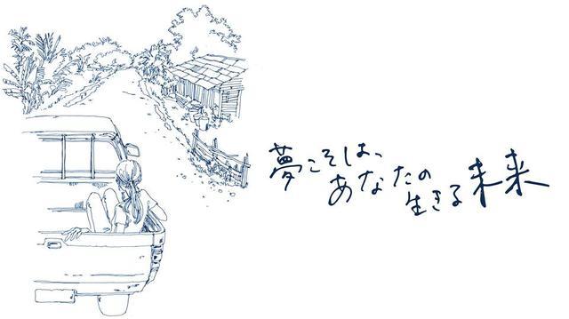 画像: MARIYA SUZUKIさんが描いた『夢こそは、あなたの生きる未来』イメージイラスト