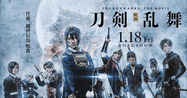 画像: 『映画刀剣乱舞』2019年1月18日公開