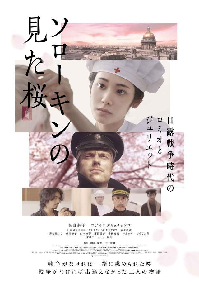 画像: ©2019「ソローキンの見た桜」製作委員会
