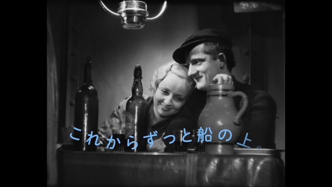 画像: 伝説の映画作家ジャン・ヴィゴの傑作『アタラント号』4K レストア版-予告 youtu.be