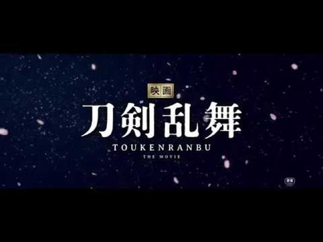 画像: 「映画刀剣乱舞」特報 youtu.be