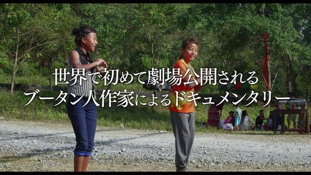 """画像: """"幸福の国ブータン""""の今-『ゲンボとタシの夢見るブータン』 youtu.be"""