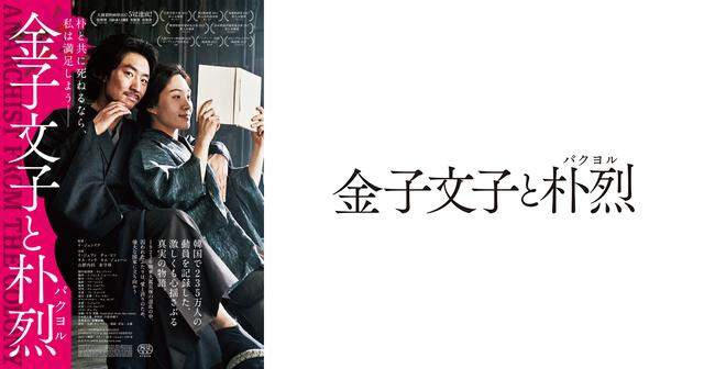 画像: 映画『金子文子と朴烈(パクヨル)』公式サイト