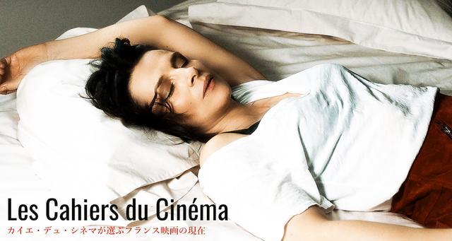 画像: カイエ・デュ・シネマが選ぶフランス映画の現在