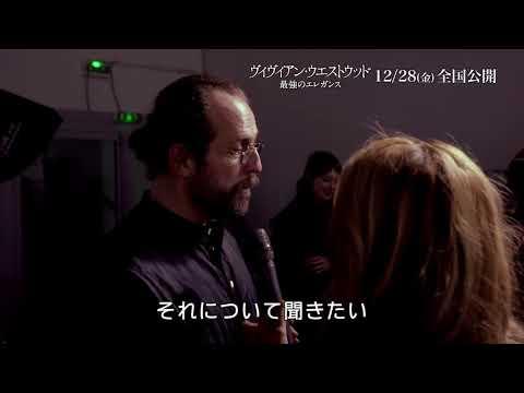 画像: 『ヴィヴィアン・ウエストウッド 最強のエレガンス』未公開映像! youtu.be
