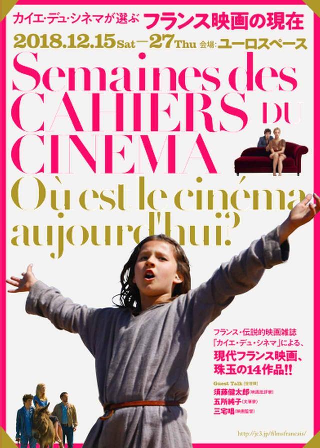 画像: カイエ・デュ・シネマが選ぶ フランス映画の現在-クレール・ドゥニ監督作品や奇才・ブルノ・デュモン最近作2品なども上映!
