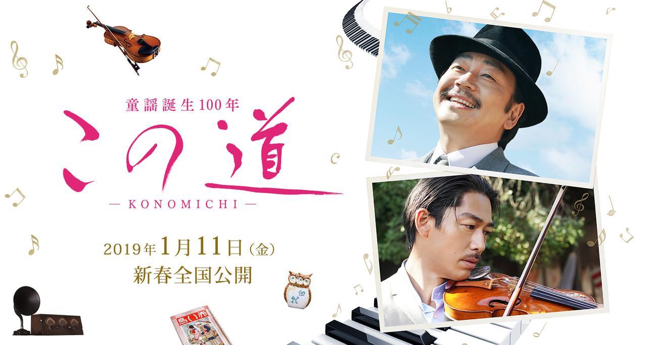 画像: 映画『この道』公式サイト 2019年1月11日(金)新春全国公開
