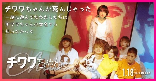 画像: 映画『チワワちゃん』公式サイト|1.18(Fri) ROADSHOW