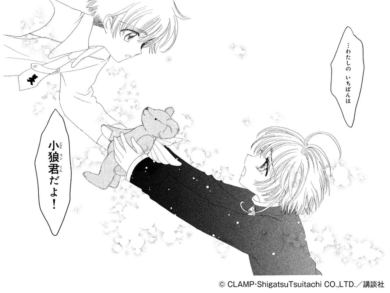 画像8: ©CLAMP・ShigatsuTsuitachi CO.,LTD./講談社 ©CLAMP・ShigatsuTsuitachi CO.,LTD./カードキャプターさくら展製作委員会