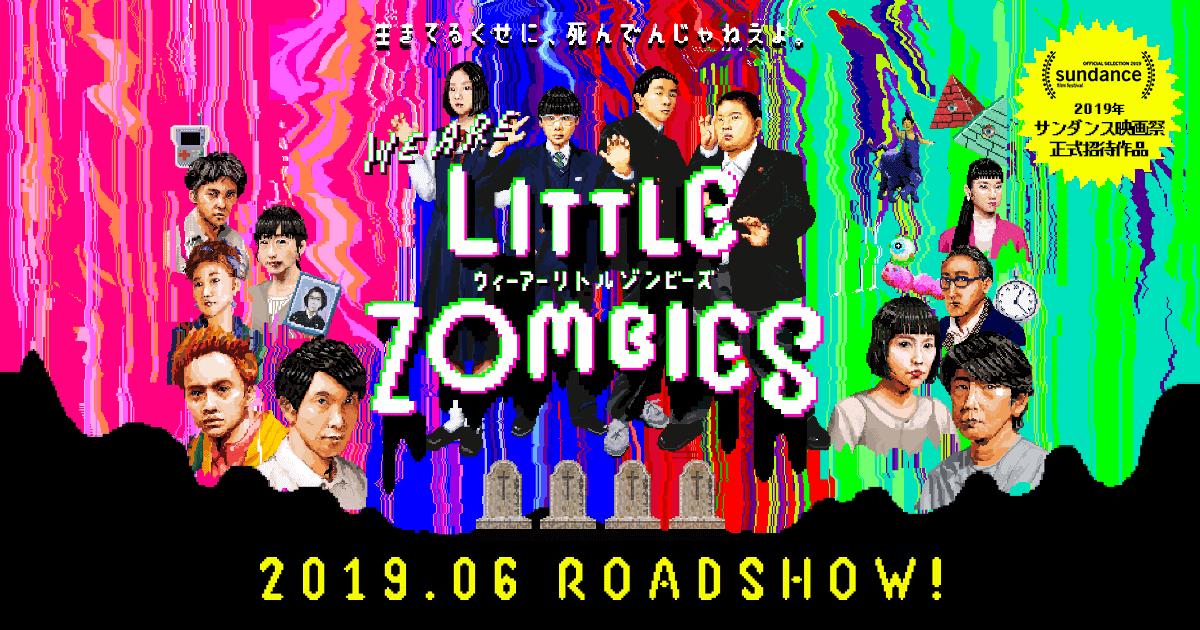 画像: 映画『WE ARE LITTLE ZOMBIES』   2019年6月全国ロードショー