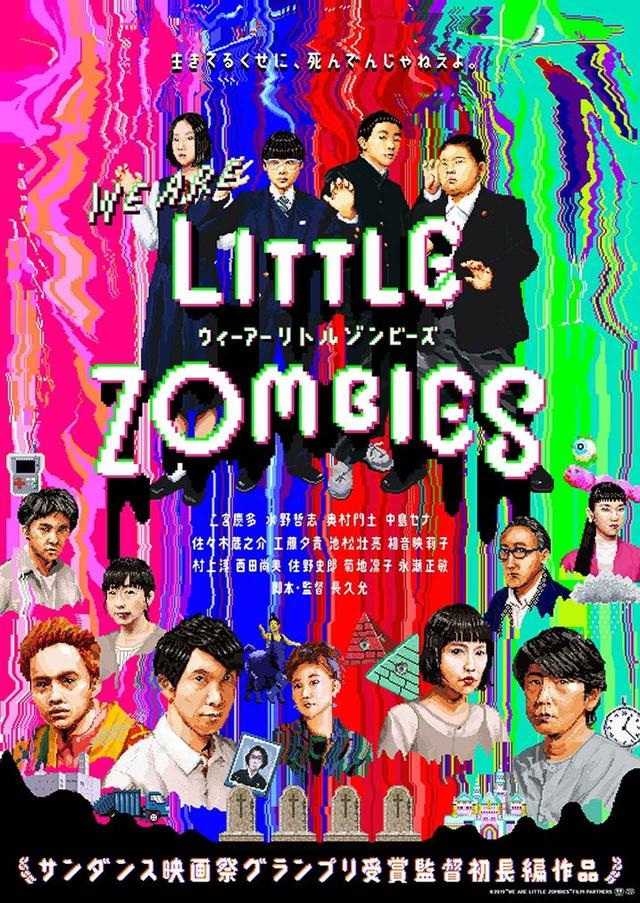 "画像: ©2019""WE ARE LITTLE ZOMBIES""FILM PARTNERS twitter.com"
