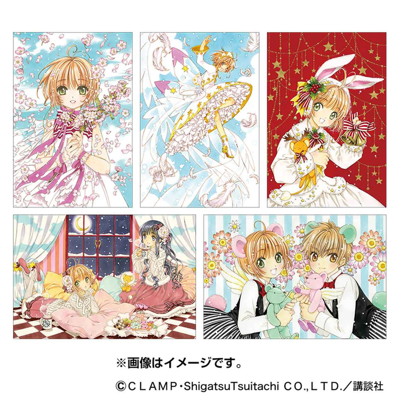 画像13: ©CLAMP・ShigatsuTsuitachi CO.,LTD./講談社 ©CLAMP・ShigatsuTsuitachi CO.,LTD./カードキャプターさくら展製作委員会