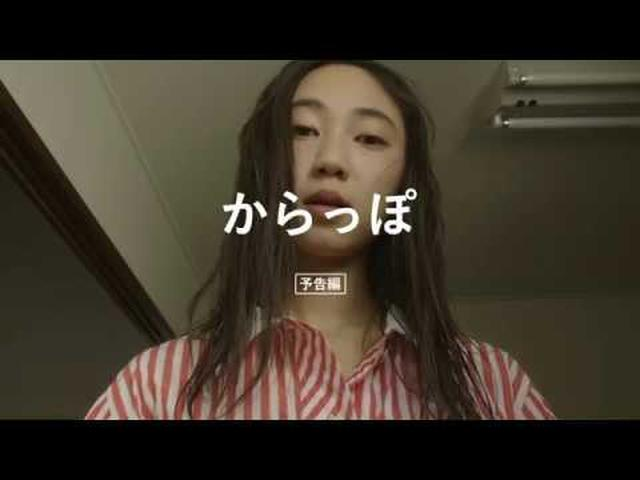画像: 【映画 予告編】 からっぽ(2018年) youtu.be