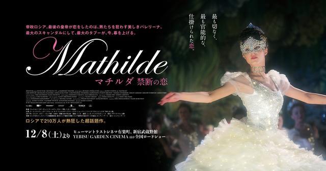 画像: 映画『マチルダ 禁断の恋』オフィシャルサイト