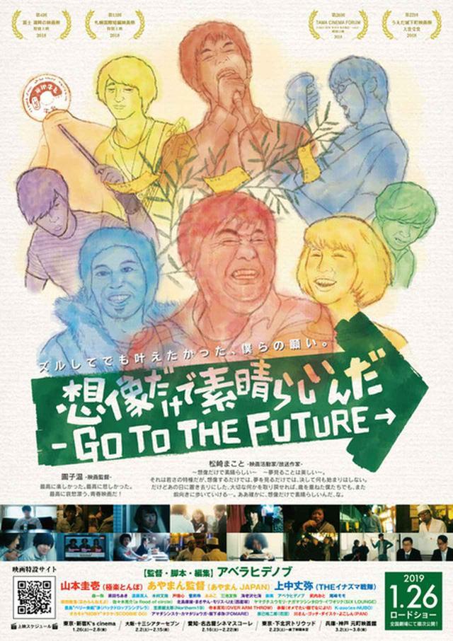 """画像1: """"裏七夕""""に願いを込める!バンド「PAN」の楽曲をモチーフにしたアベラヒデノブ監督『想像だけで素晴らしいんだ -GO TO THE FUTURE-』公開が決定!"""