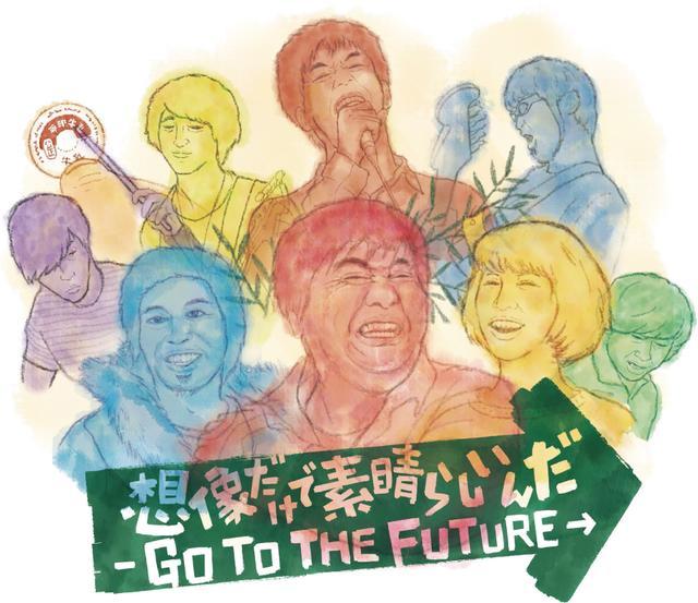 画像: 映画「想像だけで素晴らしいんだ-GO TO THE FUTURE-」公式サイト