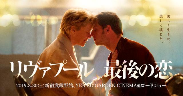 画像: 映画『リヴァプール、最後の恋』公式サイト
