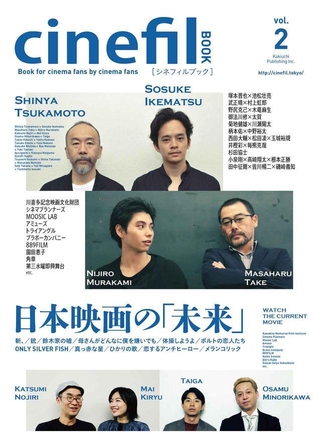 画像: 好評につき「cinefil BOOK」第二弾が12月14日に発売決定❣️ ここでしか聞けない!日本映画の「未来」を特集‼️50人のキーマンに聞く!
